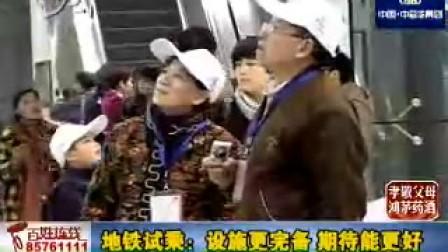 """武汉电视台""""百姓连线""""1202期:地铁试乘:设备更完备 期待能更好"""