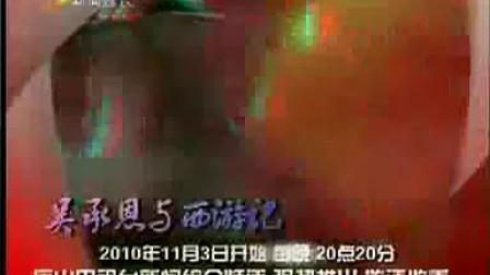 www.olschina.com.cn《吴承恩与西游记》预告(流畅)