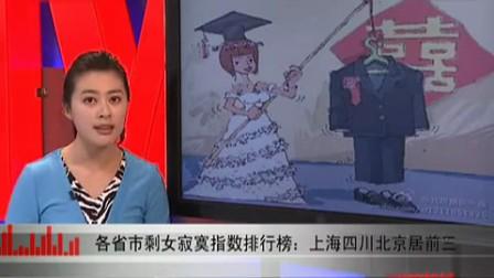各省市剩女寂寞指数排行榜:上海四川北京居前三都市晚高峰