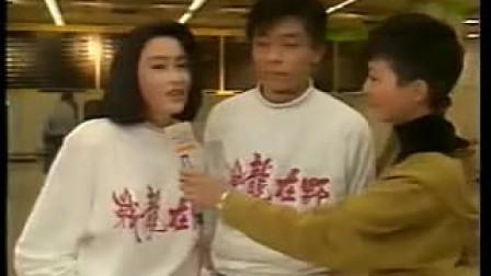 1991 娛樂新聞眼 戰龍在野花絮