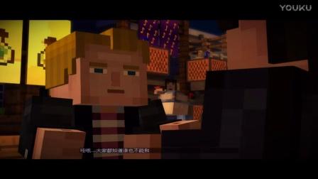 ☆HK曙光君☆pc=Minecraft: Story Mode MC故事模式 EP2#