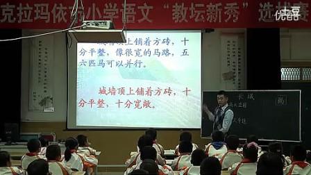 语文比赛课实录:独五小刘永东《长城》下