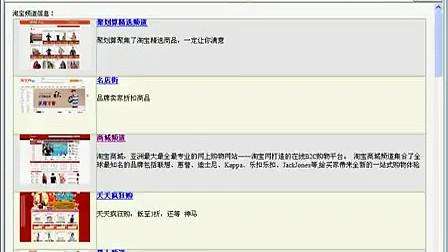 淘宝购物指南针功能介绍,超实用的淘宝导购软件