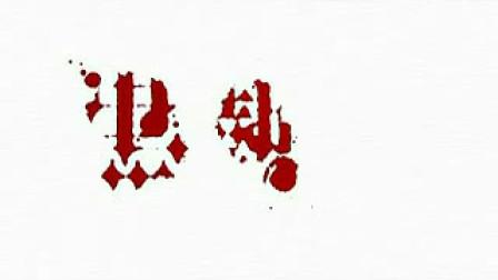 黑执事主题曲MV「东方神起」