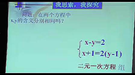《7 1二元一次方程组》吕老师山东省七年级初中数学优质课观摩课视频专辑