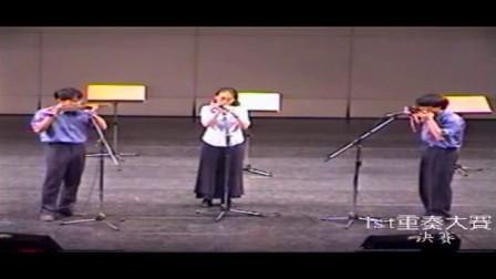 2001/7/31 参加第一届台北口琴重奏大赛三重奏组决赛-Der Onkel Jonathan