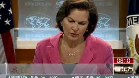 美国:国务院发言人用日本称谓表述钓鱼岛[http://blog.sina.com.cn/u/2910358233]
