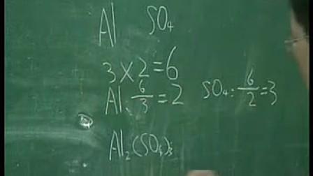 九年级化学下册化学式与化学价九年级初中化学优质课课堂实录录像课视频