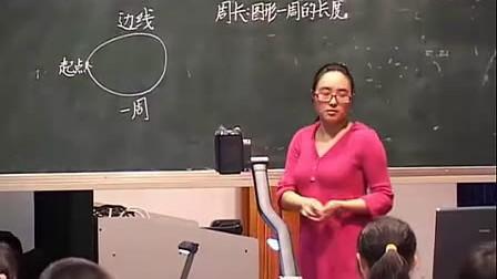 A221什么是周长课堂实录小学三年级数学优质课