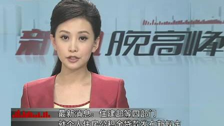 个人住房公积金贷款发布新规定-贷款利率www.shangdai.com.cn