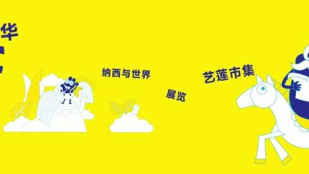 COART艺术现场-2013春季活动宣传片