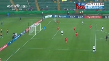女足]U20女足世界杯小组赛 德国5-5中国 比赛集锦