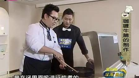 厨星高照咖喱牛腩制作方法