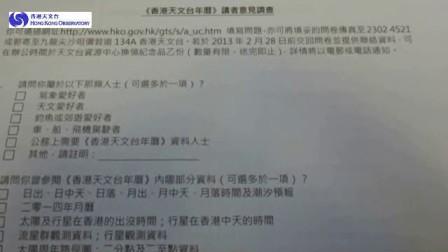 香港潮汐表及香港天文台年曆2013