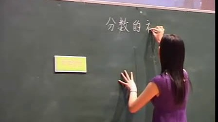 小学数学说课分数初步认识一等奖广东省第三届小学数学说课示范课视频专辑