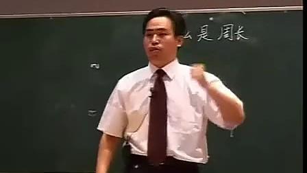 小学数学说课 什么是周长 一等奖(广东省第三届小学数学说课示范课视频专辑)