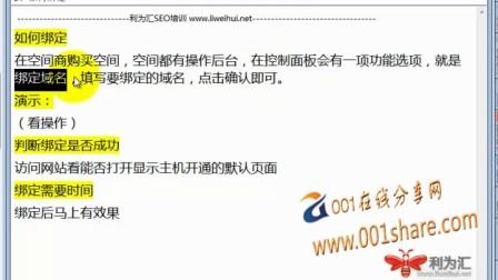 系统学习seo实战教程-第一季-第七节:域名绑定
