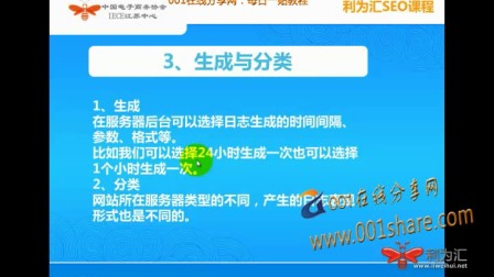 系统学习seo实战教程-第一季-第九节:网站日志