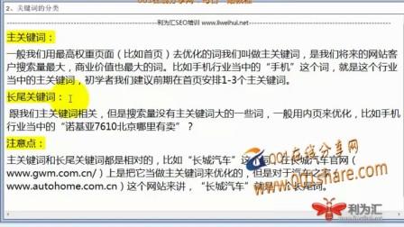 系统学习seo实战教程-第一季-第十七节:seo教程关键词介绍