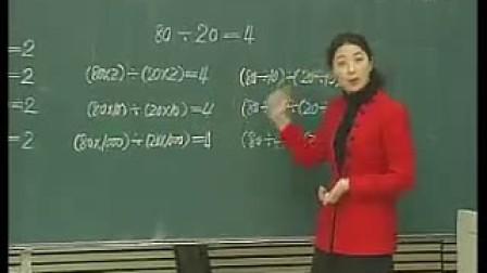 5小学四年级数学优质课展示上册《商不变的性质》