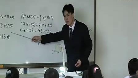 乘法分配律徐小平四年级数学小学数学优秀课优质课课堂教学实录案例集锦