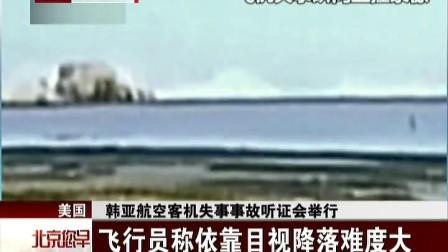 韩亚航空客机失事事故听证会举行