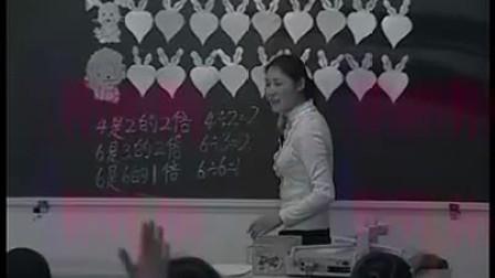 二年级数学倍的认识小学二年级数学优质课公开课视频专辑