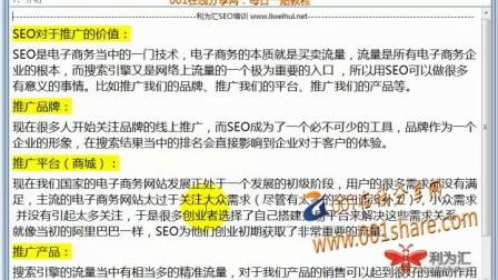 第一季第四十三节:seo运用推广