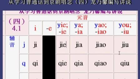 从学习普通话到京剧唱念(四)龙乃馨编写讲说
