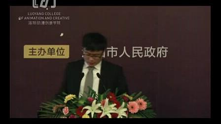 世为动漫总裁王强致词中国动漫之都(洛阳)产业园项目介绍