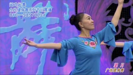 2杨艺广场健身舞—《望月》