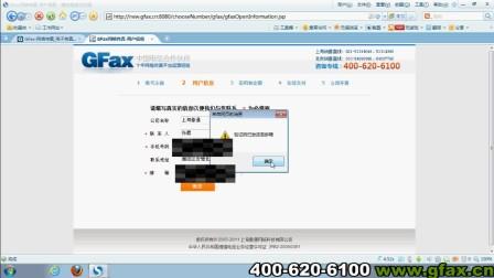 GFax电子传真网络教程——如何在线开通和GFax充值