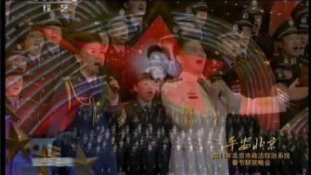 2011年北京市政法综治系统春节联欢晚会.王宏伟《祖国不会忘记我》