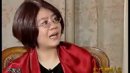 赖丹丹专访当当网总裁俞渝女士 标清
