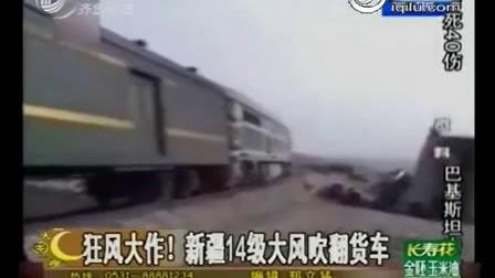 新疆大风瞬间14级吹翻货车