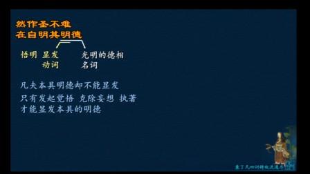 12.袁了凡四训铸板流通序C1