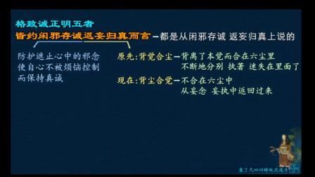 12.袁了凡四训铸板流通序C2