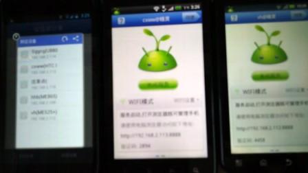 安豆苗wifi环境群分享