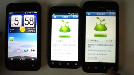 安豆苗无WIFI环境,通过手机AP热点群分享
