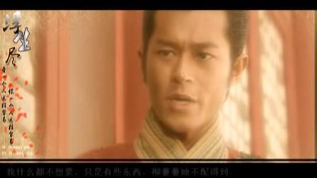 古天乐刘亦菲版《九州华胥引》之浮生尽(宋凝篇)