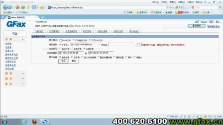 GFax电子传真网络教程——如何查询传真和子账号