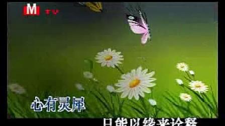 MTVktv视频在线播放《你是我今生最美丽的相遇朗诵》-素芸-wo99