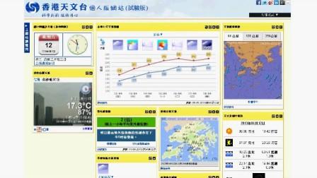 香港天文台推出個人版網站