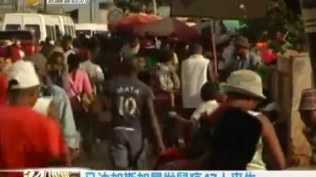 马达加斯加暴发鼠疫47人丧生