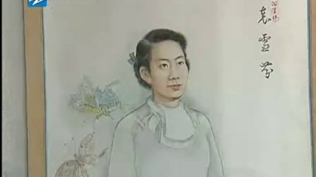 20110221浙江卫视新闻深一度特别节目追忆袁雪芬