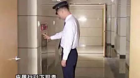 保安物业管理培训(2):.保安人员的岗位职责