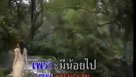 泰剧出逃的公主片尾曲-----不适之侣 (MV).flv