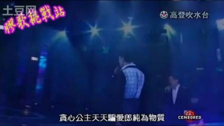 膠歌挑戰站 - 陳皮得 - 港女七百年