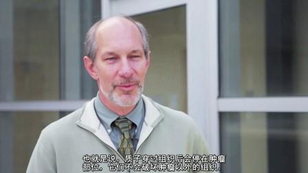 质子治疗中心使用QNX软件技术
