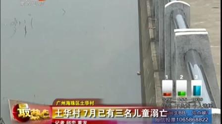 广州海珠区土华村:水面惊现男童浮尸身份未明
